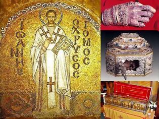 Φωτογραφία για Που βρίσκονται Ιερά Λείψανα του Αγίου Ιωάννη του Χρυσοστόμου ;