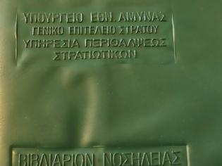 Φωτογραφία για ΓΕΣ: Μέχρι 28.2.2020 η θεώρηση βιβλιαρίων νοσηλείας-Δεν θα δοθεί παράταση (ΕΓΓΡΑΦΟ)