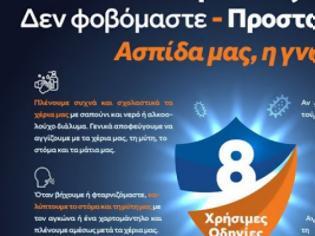 Φωτογραφία για Νέες οδηγίες από τη Γενική Γραμματεία Πολιτικής Προστασίας για τον Κοροναϊό