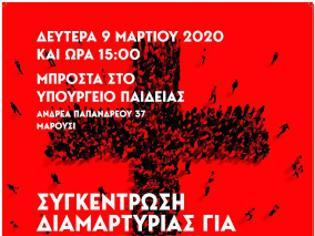 Φωτογραφία για Συγκέντρωση διαμαρτυρίας για τα Θρησκευτικά (Αθήνα, 9 Μαρτίου 2020)