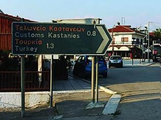 Φωτογραφία για To kranosgr στο Βόρειο Έβρο. Fake news τα περί εκκένωσης των Καστανιών