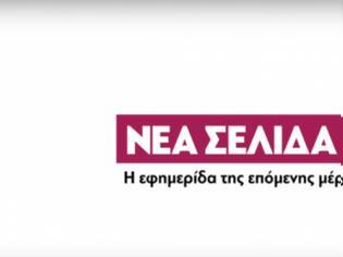Φωτογραφία για Απαιτούν τα νόμιμα στη ΝΕΑ ΣΕΛΙΔΑ- ''Καιρός να πέσουν οι μάσκες του λιβανοϊού''