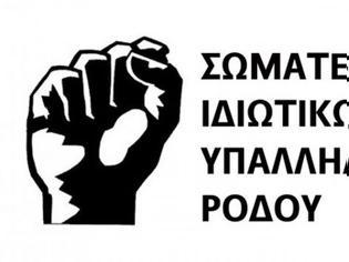 Φωτογραφία για ΣΩΜΑΤΕΙΟ ΙΔΙΩΤΙΚΩΝ ΥΠΑΛΛΗΛΩΝ ΡΟΔΟΥ : Να εξασφαλιστούν οι εργαζόμενοι