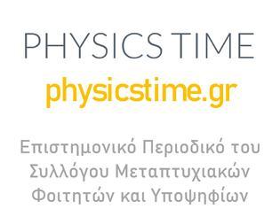 Φωτογραφία για Physics Time: Το Επιστημονικό περιοδικό του Συλλόγου Μεταπτυχιακών και Υποψηφίων Διδακτόρων του Τμήματος Φυσικής ΕΚΠΑ