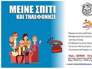 Φωτογραφία για Ο Δήμος Ξηρομέρου με την Κοινωφελή Επιχείρηση και το Νομικό Πρόσωπο, δίπλα και στήριγμα στο κοινωνικό σύνολο!