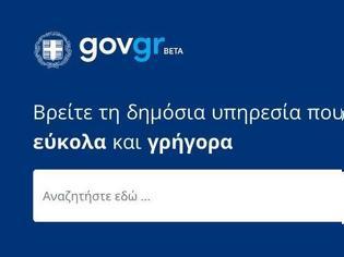 Φωτογραφία για Gov.gr: λειτουργεί  δοκιμαστικά η ενιαία ψηφιακή πύλη του Δημοσίου