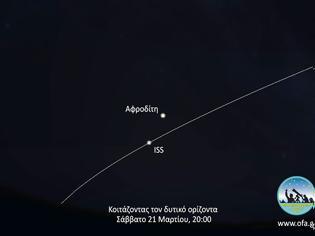 Φωτογραφία για Ο Διεθνής Διαστημικός Σταθμός σήμερα στον ουρανό