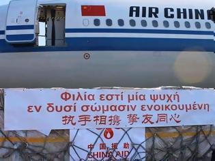 Φωτογραφία για 8 τόνους υγειονομικό υλικό προς την Ελλάδα έστειλε η Κίνα