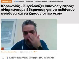 Φωτογραφία για Fake News ο «Ισπανός γιατρός» που «συγκλόνισε» κλαίγοντας μπροστά στην κάμερα