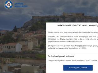 Φωτογραφία για Δήμος Αθηναίων: Ηλεκτρονικά πλέον τα πέντε πιο σημαντικά πιστοποιητικά