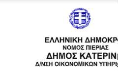 Η Διεύθυνση Οικονομικών Υπηρεσιών του Δήμου Κατερίνης ενημερώνει τους πολίτες