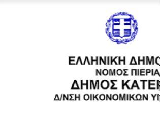 Φωτογραφία για Η Διεύθυνση Οικονομικών Υπηρεσιών του Δήμου Κατερίνης ενημερώνει τους πολίτες