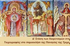 13382 - Σήμερα η Δ' Στάση των Χαιρετισμών στη Θεοτόκο