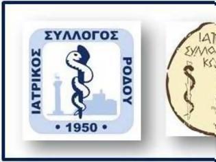 Φωτογραφία για Προτάσεις των Προέδρων των Ιατρικών Συλλόγων Ν. Αιγαίου για τη διαχείριση της πανδημίας στα νησιά μας