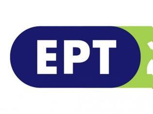 Φωτογραφία για Μέσα από την ΕΡΤ2 τα μαθήματα του Δημοτικού - Η ανακοίνωση και το πρόγραμμα