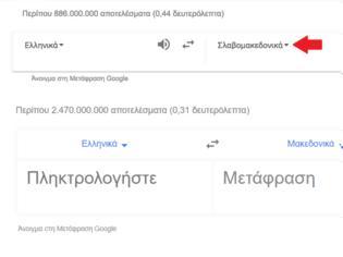 Φωτογραφία για Google Translate: Μεταφράζει και στα… «ελληνομακεδονικά»