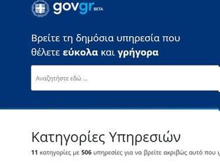Φωτογραφία για Gov.gr: Όλο το Δημόσιο στον υπολογιστή μας -Οι συναλλαγές που γίνονται πλέον με ένα κλικ