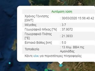 Φωτογραφία για Σεισμός 3,7 Ρίχτερ στην Αμαλιάδα