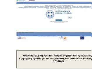 Φωτογραφία για Επίδομα 800 ευρώ: Πώς θα κάνετε την αίτηση - Βήμα-βήμα η διαδικασία