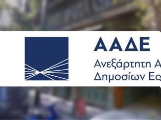 Φωτογραφία για ΑΑΔΕ: Ψηφιακά και η ενημέρωση των επιστροφών φόρου