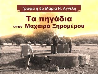 Φωτογραφία για ΜΑΡΙΑ Ν. ΑΓΓΕΛΗ: Μαχαιράς Ξηρομέρου: Τα πηγάδια αναβλύζουν μνήμη και ιστορία…
