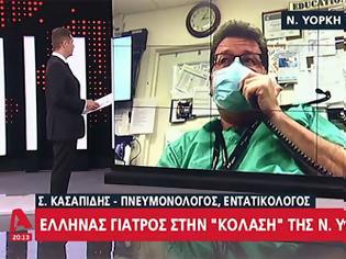 Φωτογραφία για Σωτήρης Κασαπίδης,εντατικολόγος στη Νέα Υόρκη: Εδώ είναι κόλαση, είναι πόλεμος, το 80% πεθαίνει