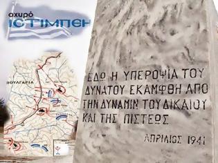 Φωτογραφία για 6 Απριλίου 1941. Δεύτερο ΟΧΙ των Ελλήνων πλην ΚΚΕ!