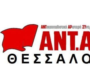 Φωτογραφία για «Η ΑΝΤΑΡΣΥΑ Θεσσαλονίκης αποχαιρετά με θλίψη τον αγωνιστή της αριστεράς Γιάννη Βογιατζή