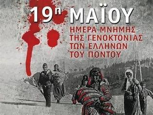 Φωτογραφία για Στόχος βάνδαλων το Μνημείο Γενοκτονίας του Ποντιακού Ελληνισμού στην Άρνισσα