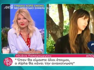 Φωτογραφία για Ηλιάνα Παπαγεωργίου: «Φυσικά και είχαμε προβλήματα με την Βίκυ Καγιά»