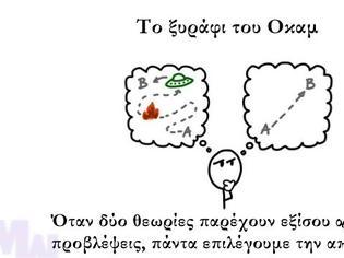 Φωτογραφία για Ξυράφι του Όκαμ: Είναι η απλούστερη θεωρία, η πιθανότερη να ισχύει ?