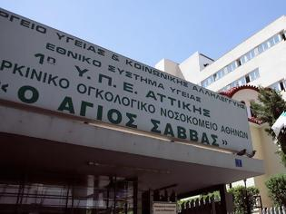 Φωτογραφία για Προσλήψεις στο νοσοκομείο Αγιος Σάββας