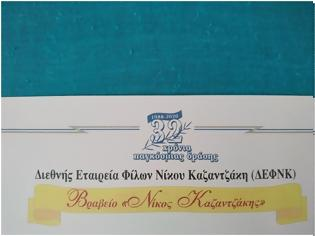 Φωτογραφία για Βραβείο «ΝΙΚΟΣ ΚΑΖΑΝΤΖΑΚΗΣ» στο 2ο ΓΥΜΝΑΣΙΟ ΑΓΡΙΝΙΟΥ -Η Διεθνής Εταιρεία Φίλων Νίκου Καζαντζάκη  βράβευσε μαθητές και μαθήτριες του σχολείου…