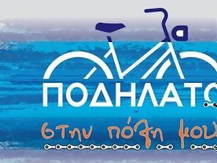 Φωτογραφία για Δήμος Ι.Π. Μεσολογγίου: Αναβολή της Ποδηλατοβόλτας. -  Θα πραγματοποιηθεί το επόμενο Σάββατο 13 Ιουνίου.
