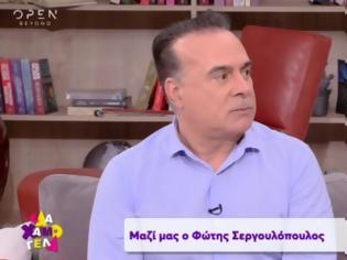 Φωτογραφία για Για πρώτη φορά ο Φώτης Σεργουλόπουλος μιλάει για το τέλος της συνεργασίας του με τον ALPHA...