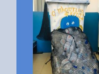 Φωτογραφία για Η Νίσυρος καινοτομεί και μετατρέπει τα πλαστικά μπουκάλια σε έργα τέχνης