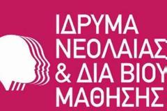 Παράταση αιτήσεων για θέσεις εκπαιδευτών ενηλίκων στα «Κέντρα Διά Βίου Μάθησης–Νέα Φάση»