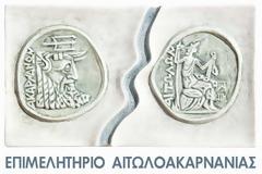Το Επιμελητήριο Αιτωλοακαρνανίας συμπαρίσταται  στους φοιτητές του Τμήματος Ιστορίας  - Αρχαιολογίας για την παραμονή του Τμήματος στο Αγρίνιο