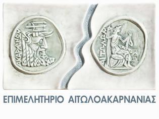 Φωτογραφία για Το Επιμελητήριο Αιτωλοακαρνανίας συμπαρίσταται  στους φοιτητές του Τμήματος Ιστορίας  - Αρχαιολογίας για την παραμονή του Τμήματος στο Αγρίνιο