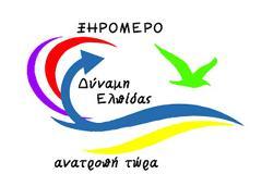 Στηρίζουμε τον Αντιδήμαρχο  ύδρευσης κ. Φίλιππο Σαμαλέκο. -Η δημοτική αρχή έχει την πολιτική βούληση και την αποφασιστικότητα ....