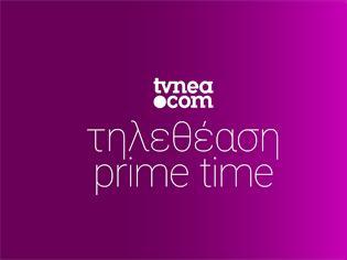 Φωτογραφία για Δείτε τα νούμερα τηλεθέασης στo Prime Time! (3/7/2020)