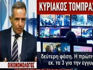 Φωτογραφία για Τόμπρας: Το μονοπάτι προς τα 50 εκατομμύρια για το ΣΥΡΙΖΑ TV