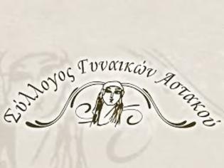 Φωτογραφία για Πρόσκληση για συμμετοχή στις πολιτιστικές εκδηλώσεις του Συλλόγου Γυναικών