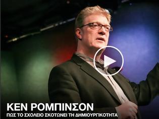 Φωτογραφία για Sir Ken Robinson:Πώς το σχολείο σκοτώνει τη δημιουργικότητα