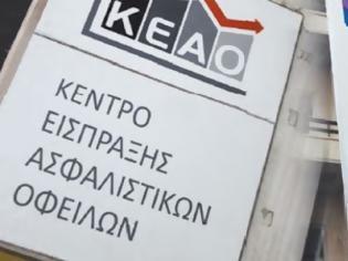 Φωτογραφία για Παρά την κρίση συνεχίζεται η «επιδρομή» στους τραπεζικούς λογαριασμούς για οφειλές στα ασφαλιστικά ταμεία