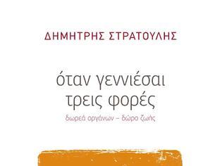 Φωτογραφία για Βιβλίο Δημήτρη Στρατούλη για τη δωρεά οργάνων: Στη Β΄ΦΑΣΗ του 7ου διαγωνισμού, βραβεία βιβλίου Public, με την ΨΗΦΟ μας θα είναι ΠΡΩΤΟ.
