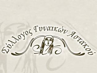 Φωτογραφία για Πρόσκληση σε συνάντηση των μελών του, καλεί ο Σύλλογος Γυναικών Αστακού: