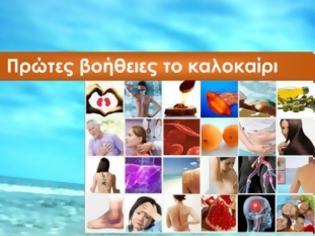 Φωτογραφία για Πρώτες Βοήθειες το καλοκαίρι: Το Medlabnews.gr-ΙΑΤΡΙΚΑ ΝΕΑ σας παρέχει εντελώς ΔΩΡΕΑΝ το πιο χρήσιμο βιβλίο του καλοκαιριού!