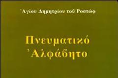 Πνευματικό Αλφάβητο - Αγίου Δημητρίου του Ροστώφ: ΑΓΑΠΗ ΠΡΟΣ ΤΟΝ ΚΥΡΙΟ