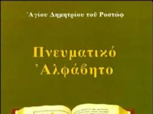 Φωτογραφία για Πνευματικό Αλφάβητο - Αγίου Δημητρίου του Ροστώφ: ΑΓΑΠΗ ΠΡΟΣ ΤΟΝ ΚΥΡΙΟ